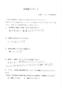 お客様の声・評判4