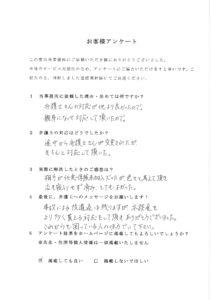 お客様の声・評判13
