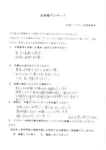 お客様の声・評判14