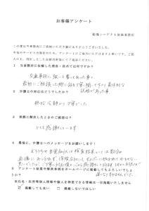 お客様の声・評判15