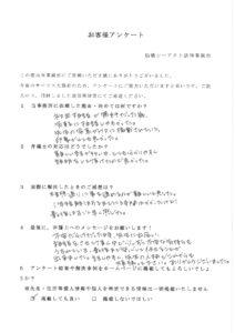お客様の声・評判7